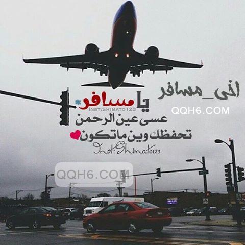 كلام عن فراق الاخ المسافر Aiqtabas Blog