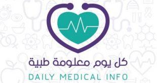 صور كل يوم معلومة طبية , معلومات مهمه عن جسم الانسان