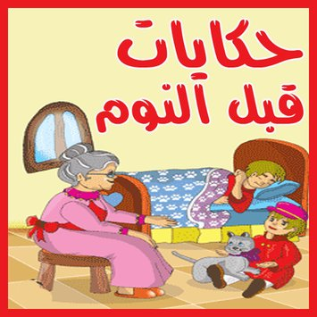 صورة قصص اطفال قبل النوم , حكايات قبل النوم