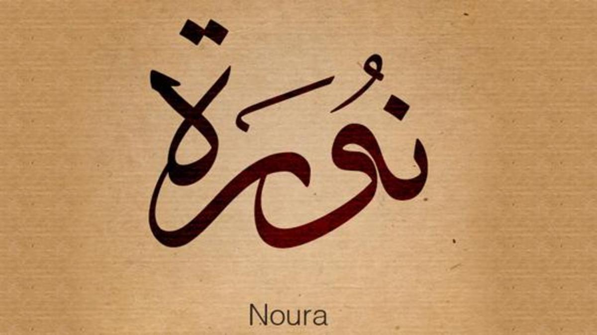 صور معنى اسم نورة , معاني وصور لاسم نوره