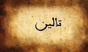 صورة معنى اسم تالين , المعاني العربية الاصيلة