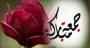 صور تهاني الجمعة , ادعية وتهاني جميلة ليوم الجمعة