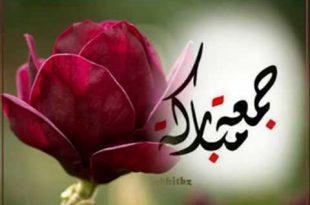 صورة تهاني الجمعة , ادعية وتهاني جميلة ليوم الجمعة