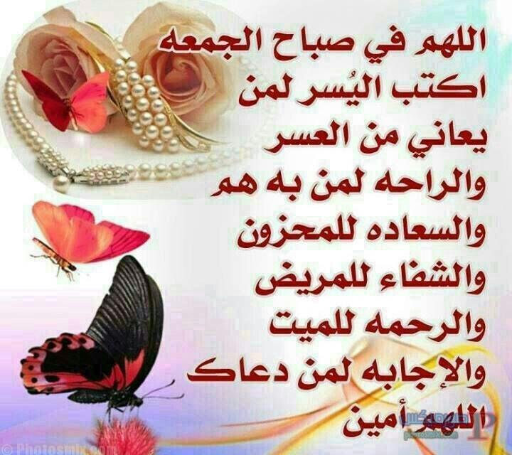 بالصور تهاني الجمعة , ادعية وتهاني جميلة ليوم الجمعة 4487 12