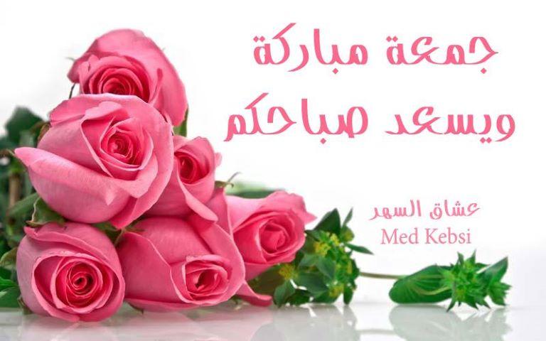 بالصور تهاني الجمعة , ادعية وتهاني جميلة ليوم الجمعة 4487 13