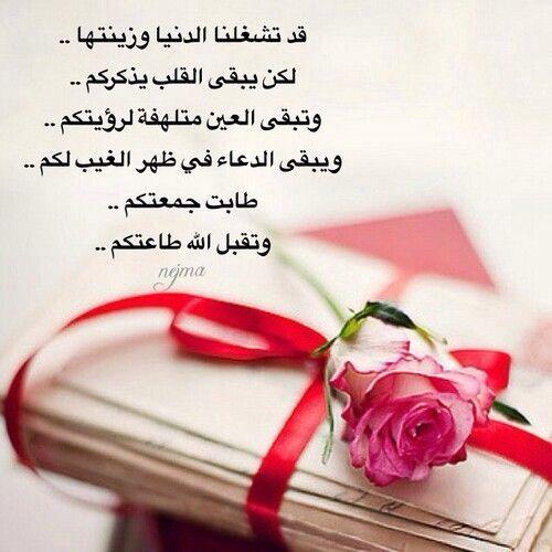بالصور تهاني الجمعة , ادعية وتهاني جميلة ليوم الجمعة 4487 14