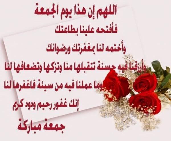 بالصور تهاني الجمعة , ادعية وتهاني جميلة ليوم الجمعة 4487 15