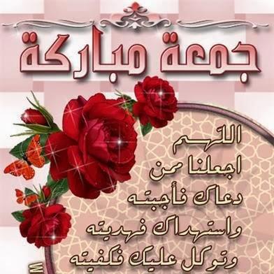 بالصور تهاني الجمعة , ادعية وتهاني جميلة ليوم الجمعة 4487 16