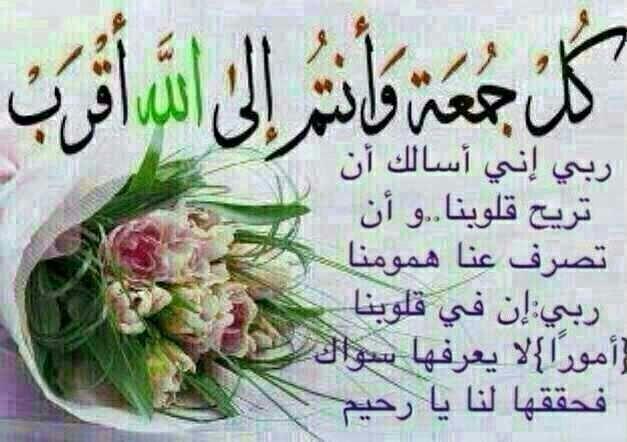 بالصور تهاني الجمعة , ادعية وتهاني جميلة ليوم الجمعة 4487 17