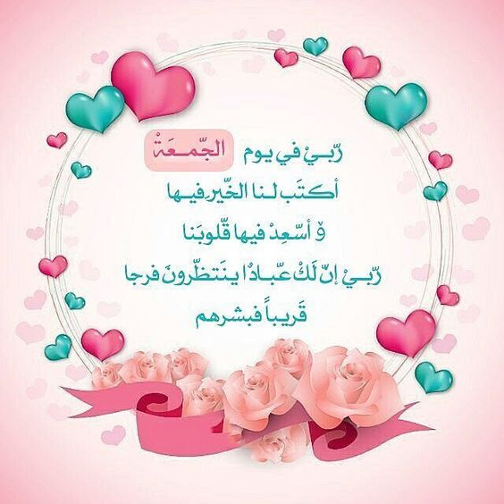 بالصور تهاني الجمعة , ادعية وتهاني جميلة ليوم الجمعة 4487 18