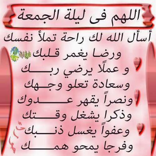 بالصور تهاني الجمعة , ادعية وتهاني جميلة ليوم الجمعة 4487 20