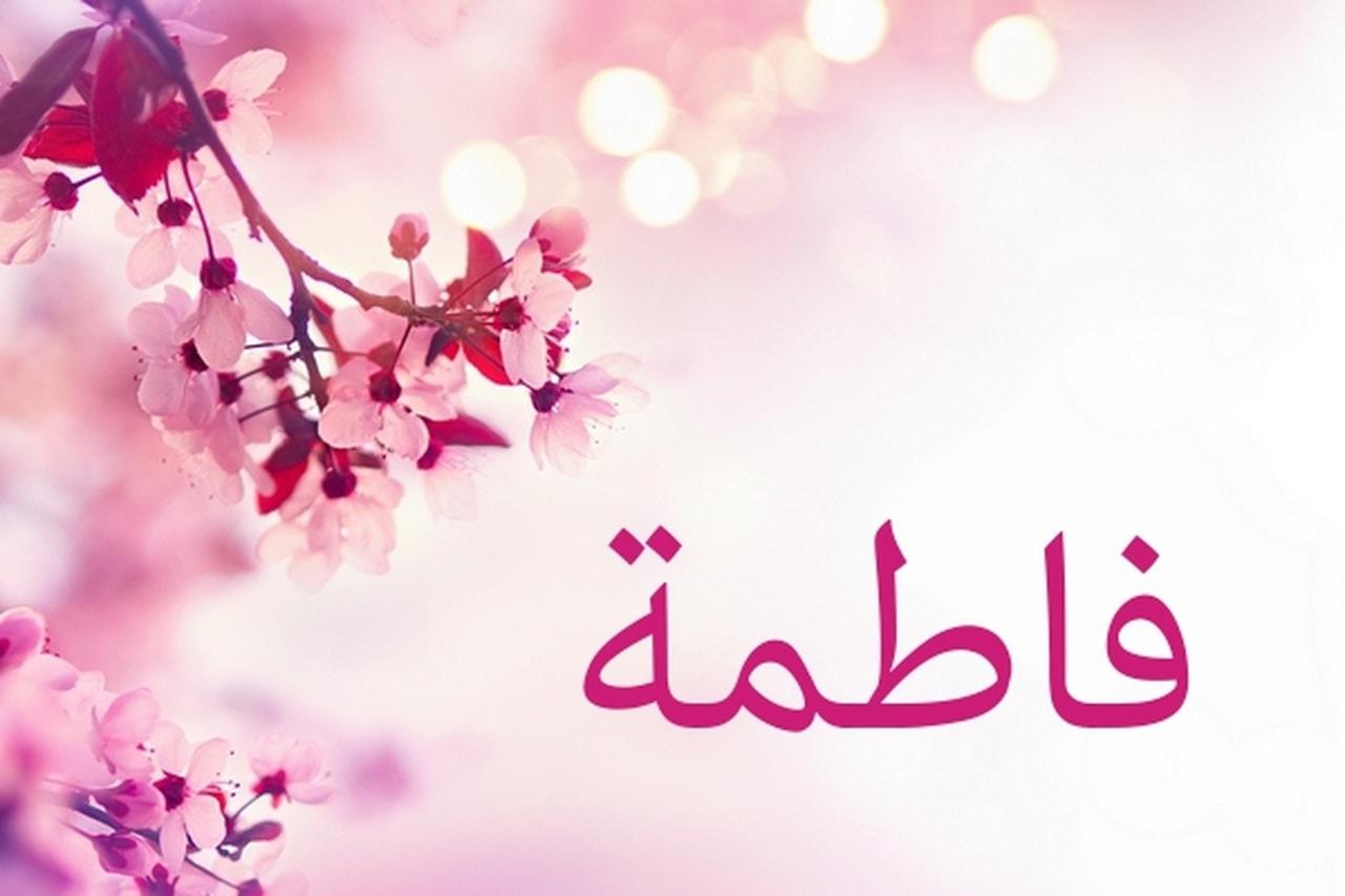 بالصور صور اسم فاطمه , اسماء بنات جميلة 4502 16