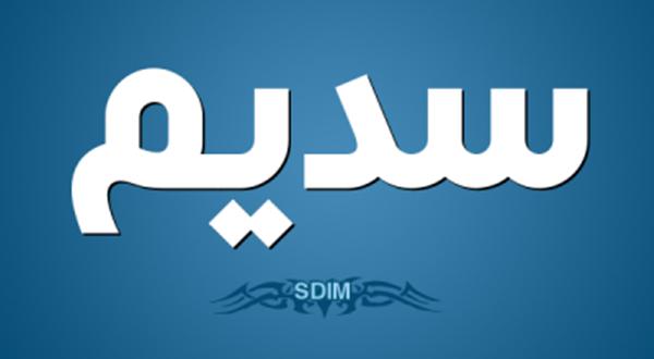 صورة معنى سديم , تعرف علي معني سديم في اللغه العربية