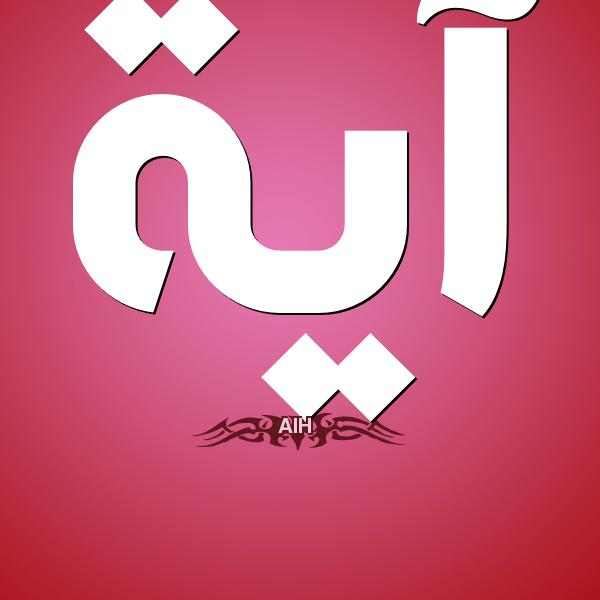 بالصور معنى اسم اية , اجمل الاسماء المذكوره في القران 4518 1