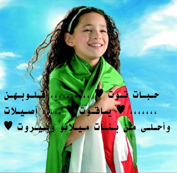 صور بنات الجزائر , مميزات البنت الجزائرية