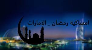 صور امساكية رمضان 2019 الامارات , تعرف على امساكية رمضان بالامارات