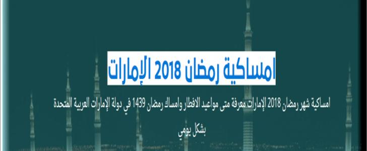 صورة امساكية رمضان 2019 الامارات , تعرف على امساكية رمضان بالامارات