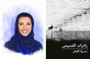 صورة روايات سعوديه , اجمل اسماء الروايات السعوديه