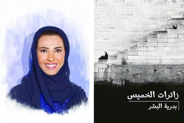 صور روايات سعوديه , اجمل اسماء الروايات السعوديه