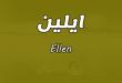 صور معنى اسم ايلين , صفات اسم ايلين