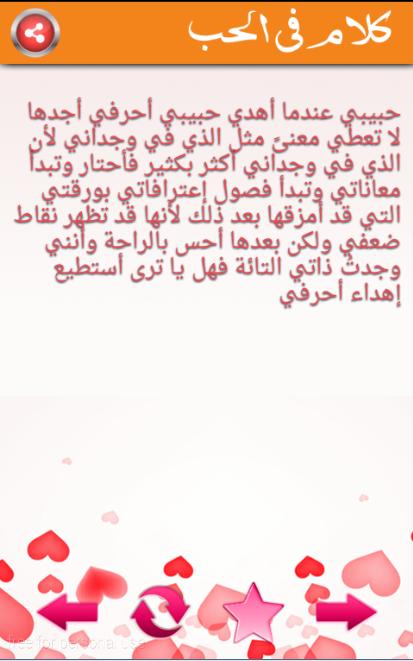صورة اجمل كلمات الحب , رسالة حبيب لحبيبه