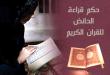 صور هل يجوز قراءة القران للحائض , ماهو حكم الشرعي في قراءة قران للحائض