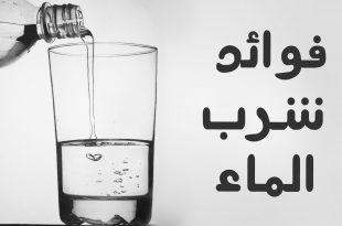 صور فوائد شرب الماء , معلومات تهم صحتك جدا عن شرب المياة