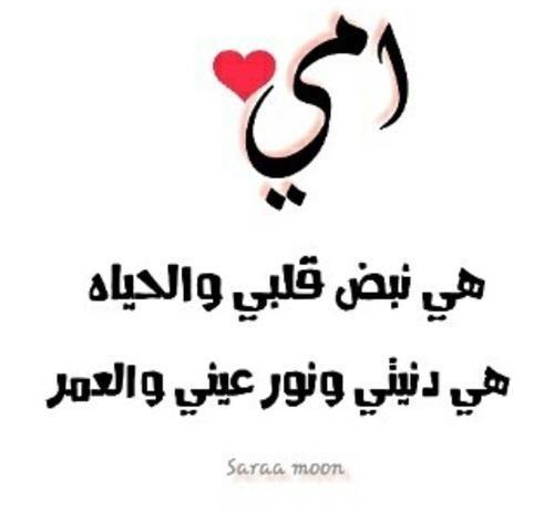 صورة شعر عن الام قصير ومعبر , صور ارقى عبارات و اشعار في حب الام معبره