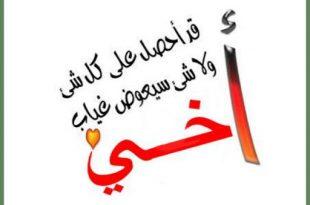 صورة شعر عن فراق الاخ , صور حزينة جدا عن الاخ بعد الفراق