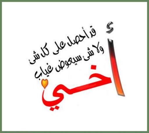 صور شعر عن فراق الاخ , صور حزينة جدا عن الاخ بعد الفراق