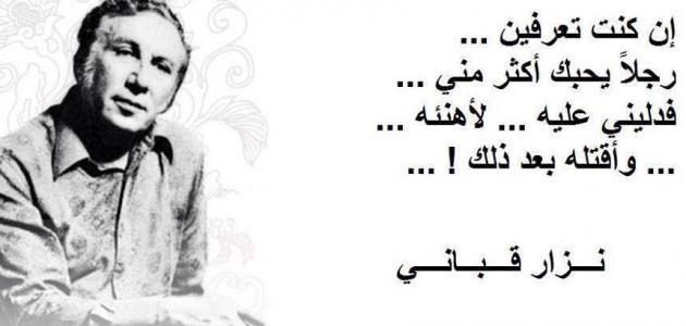صور شعر نزار قباني , اجمل صور اشعار لنزار القباني