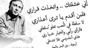 شعر نزار قباني , اجمل صور اشعار لنزار القباني