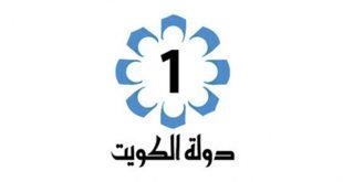 صور تردد قناة الكويت , تردد قناة الكويت الاولى اتش دي 2018