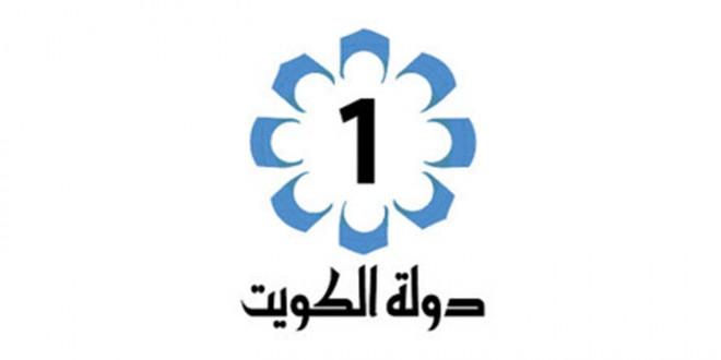 صورة تردد قناة الكويت , تردد قناة الكويت الاولى اتش دي 2019