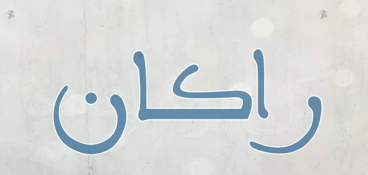 صور معنى اسم راكان , معنى اسم صبي راكان في اللغة العربية