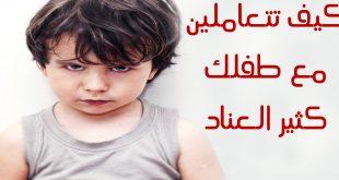 صورة كيفية التعامل مع الطفل العنيد , ازي التعامل مع الاطفال العصبية والعنيدة