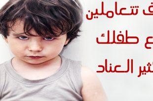صور كيفية التعامل مع الطفل العنيد , ازي التعامل مع الاطفال العصبية والعنيدة