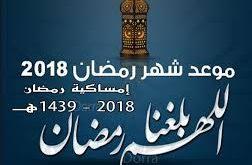 صورة امساكية رمضان 2019 ليبيا , امساكية رمضان 1439