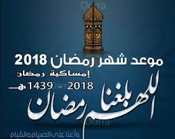صور امساكية رمضان 2019 ليبيا , امساكية رمضان 1439