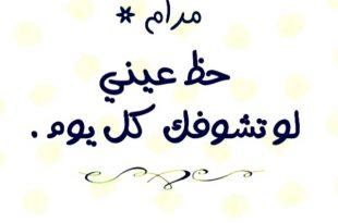 صور ما معنى اسم مرام , صفات اسم مرام