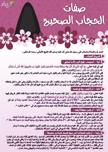 صورة حجاب المراة , الحجاب للمراة