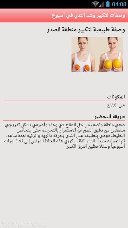 بالصور طرق تكبير الثدي , كيفية تكبير الثدى 5025