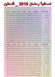 صورة امساكية شهر رمضان 2019 , امساكية رمضان 1439