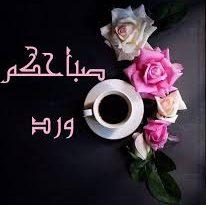 صور صباح الورد حبيبي , صبحك الله بالخير
