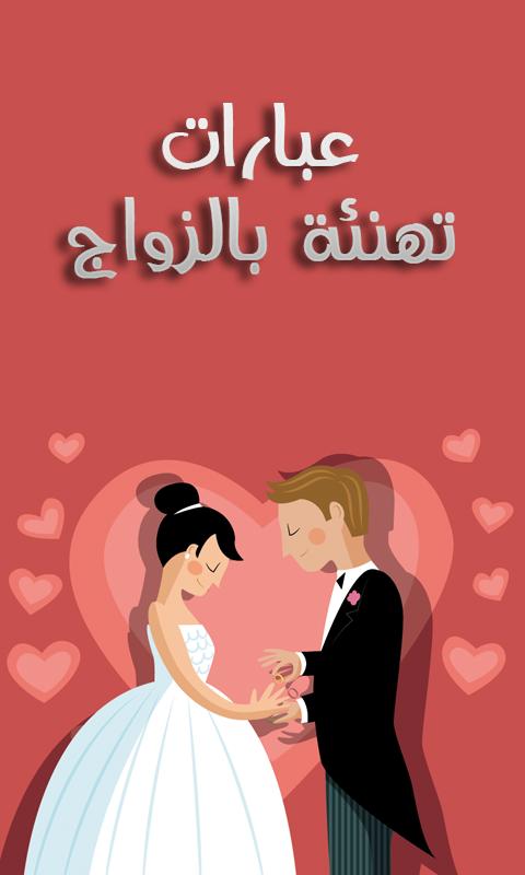 صور عبارات تهنئة بالزواج , اجمل تهنئه للزواج