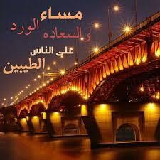 صورة اجمل كلام مساء الخير , مساء الخير يا نور قلبي