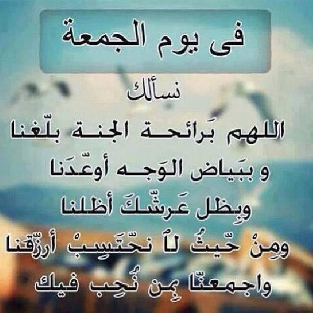 صورة صور ليوم الجمعه , اليوم الافضل بالصور