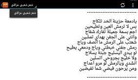 صورة شعر شعبي عراقي عتاب , عاتب باللغه العراقيه الاصيلة