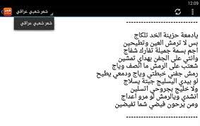 صور شعر شعبي عراقي عتاب , عاتب باللغه العراقيه الاصيلة