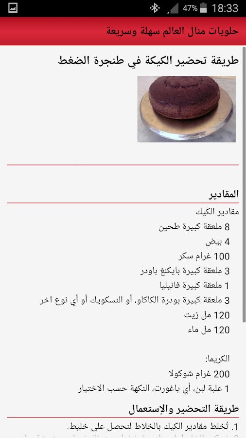 صورة طريقة عمل كيكة الشوكولاته منال العالم , اجمل كيكة شوكولاتة